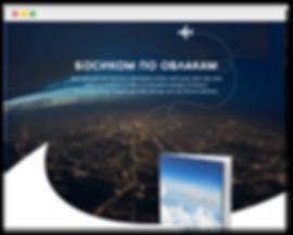 Босиком по облакам Летчик Леха сайт на wix о книге известного блогера, писателя