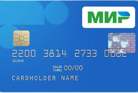 Платежные карты МИР. Особенности возврата средств.