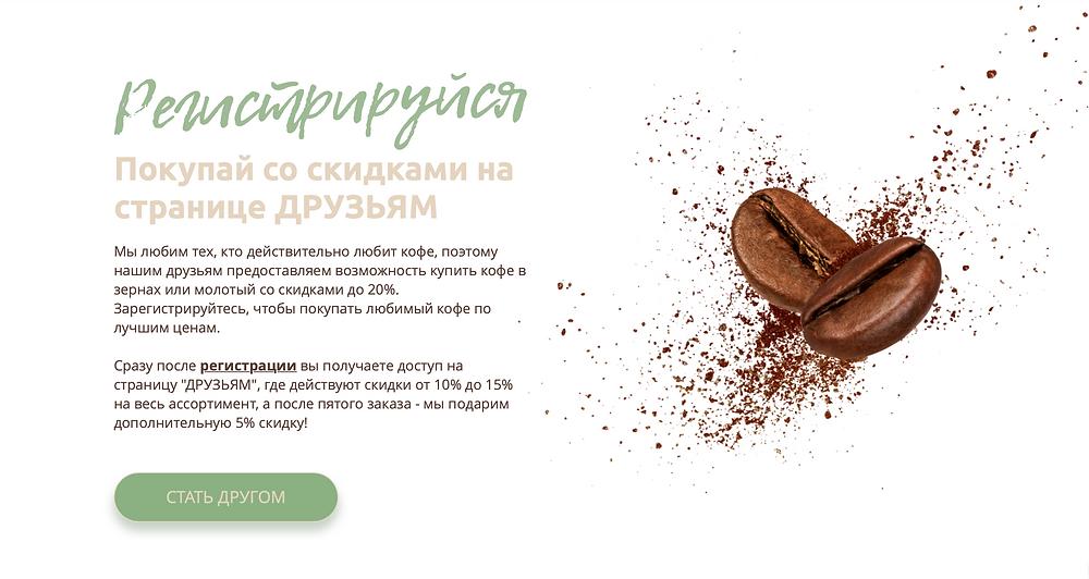 Дизайн интернет-магазина кофе на Wix