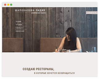 landing page interior designer