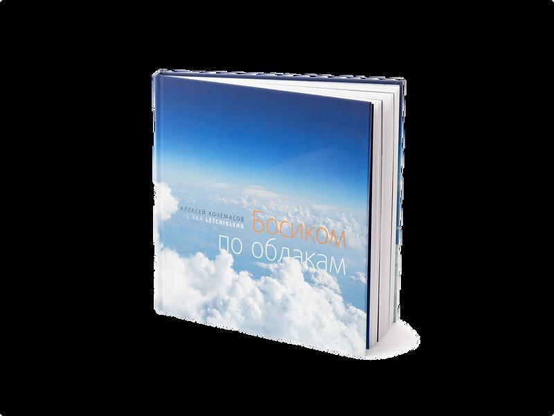Книга босиком по облакам скачать