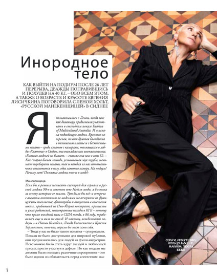 Marie Claire 04/2020