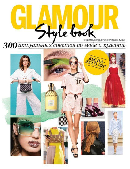 Glamour Russia | Style Book
