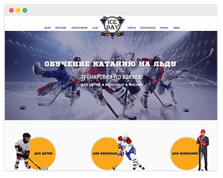 wix website for hockey school
