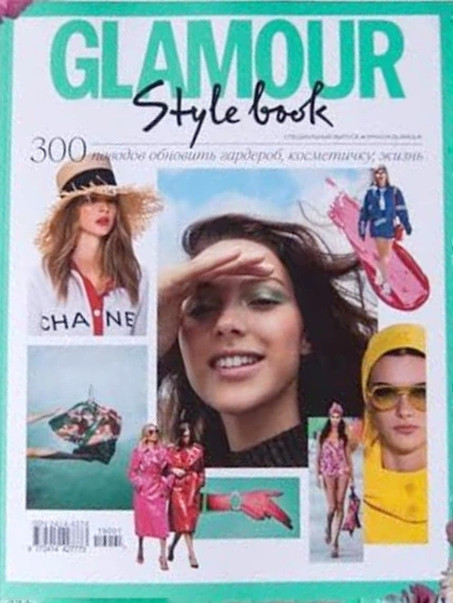 Glamour Russia | Style Book | Spring-Summer 2019