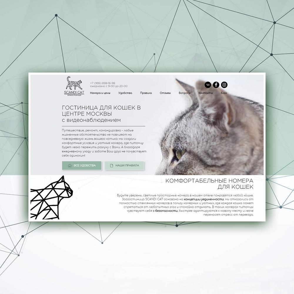 Сайт отеля для животных