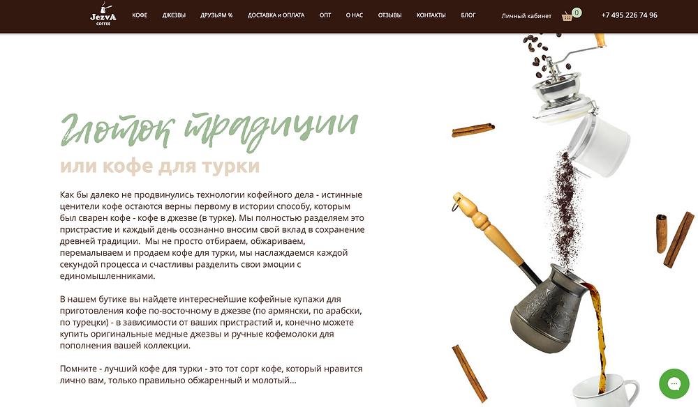 Онлайн магазин кофе на Wix