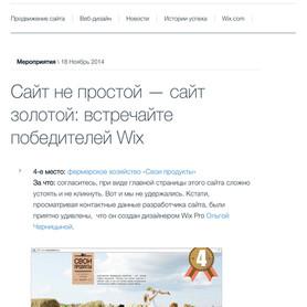 Золотой Сайт России | 2014