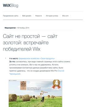 Golden Site of Russia | 2014