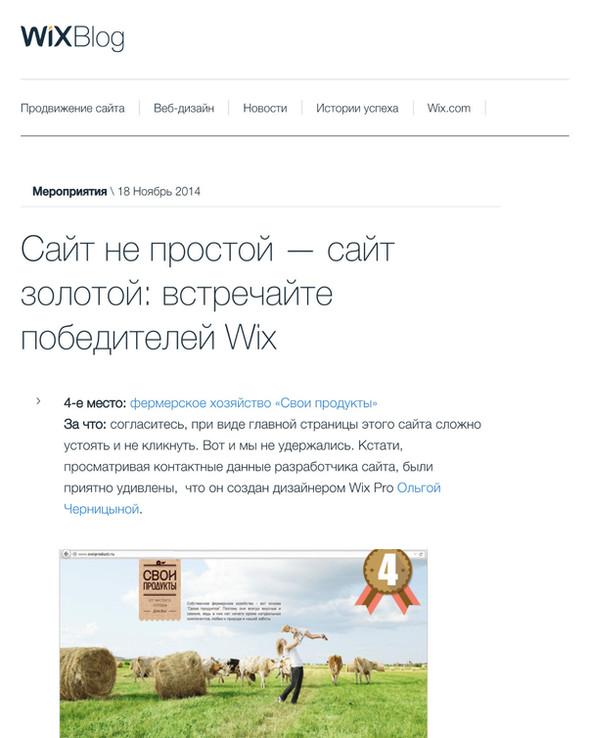 Золотой Сайт России   2014