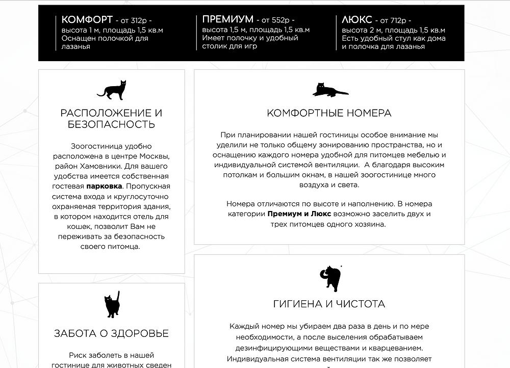 Гостиница для животных сайта на Wix