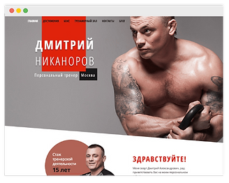 landing page personal trainer