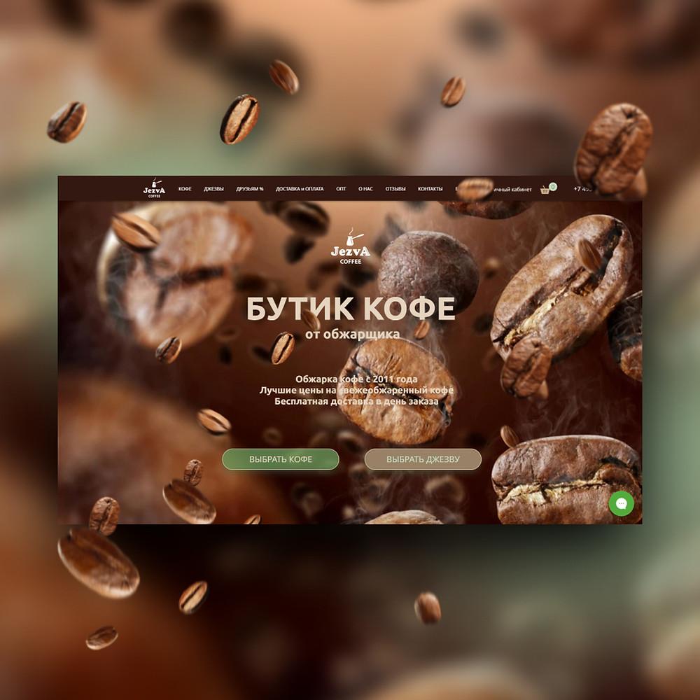 Интернет-магазин кофе на Wix