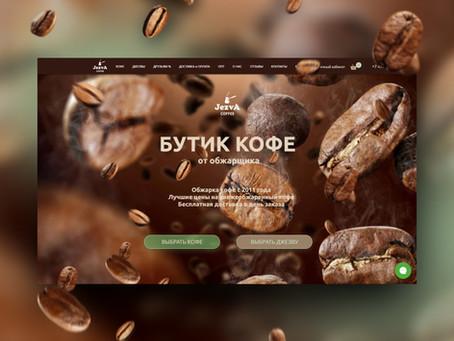 JEZVA COFFEE BOUTIQUE