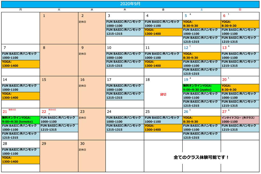 スクリーンショット 2020-08-22 8.26.12.png