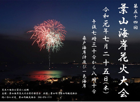 2019葉山花火大会