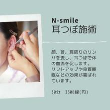 N-smile