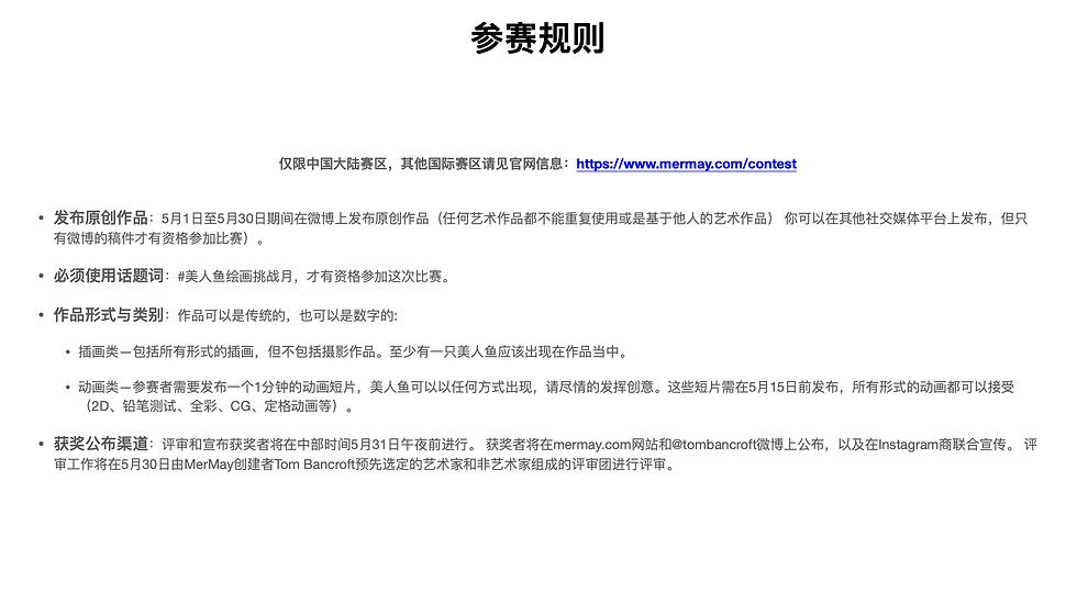 Mermay_Chinese_9.png