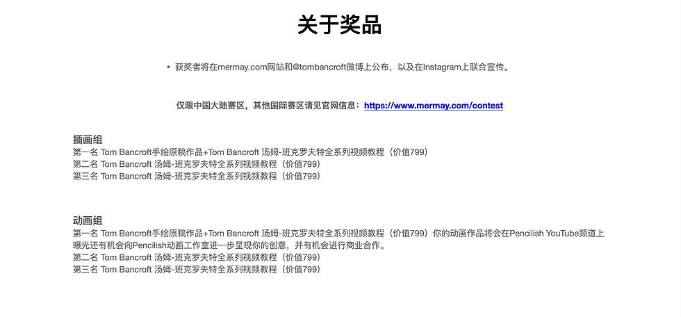 Mermay_Chinese_10.png