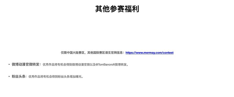 Mermay_Chinese_11.png