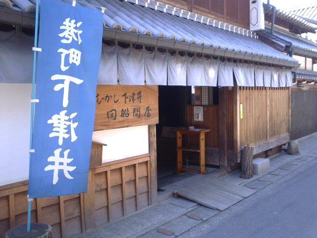 下津井回船問屋/児島/倉敷市