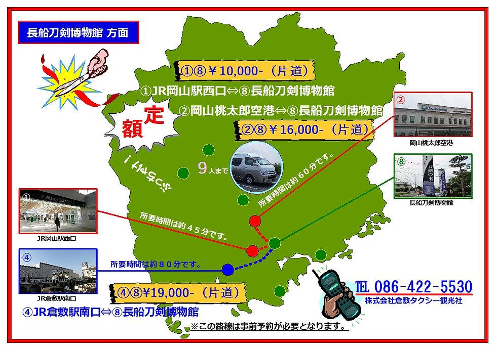 ⑧長船刀剣博物館.jpg