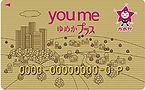 youmeカードプラス.jpg
