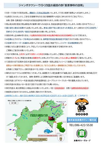 shikokuohennro②.bmp