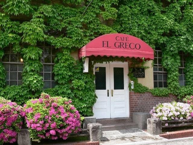 EL GRECO/美観地区/倉敷市