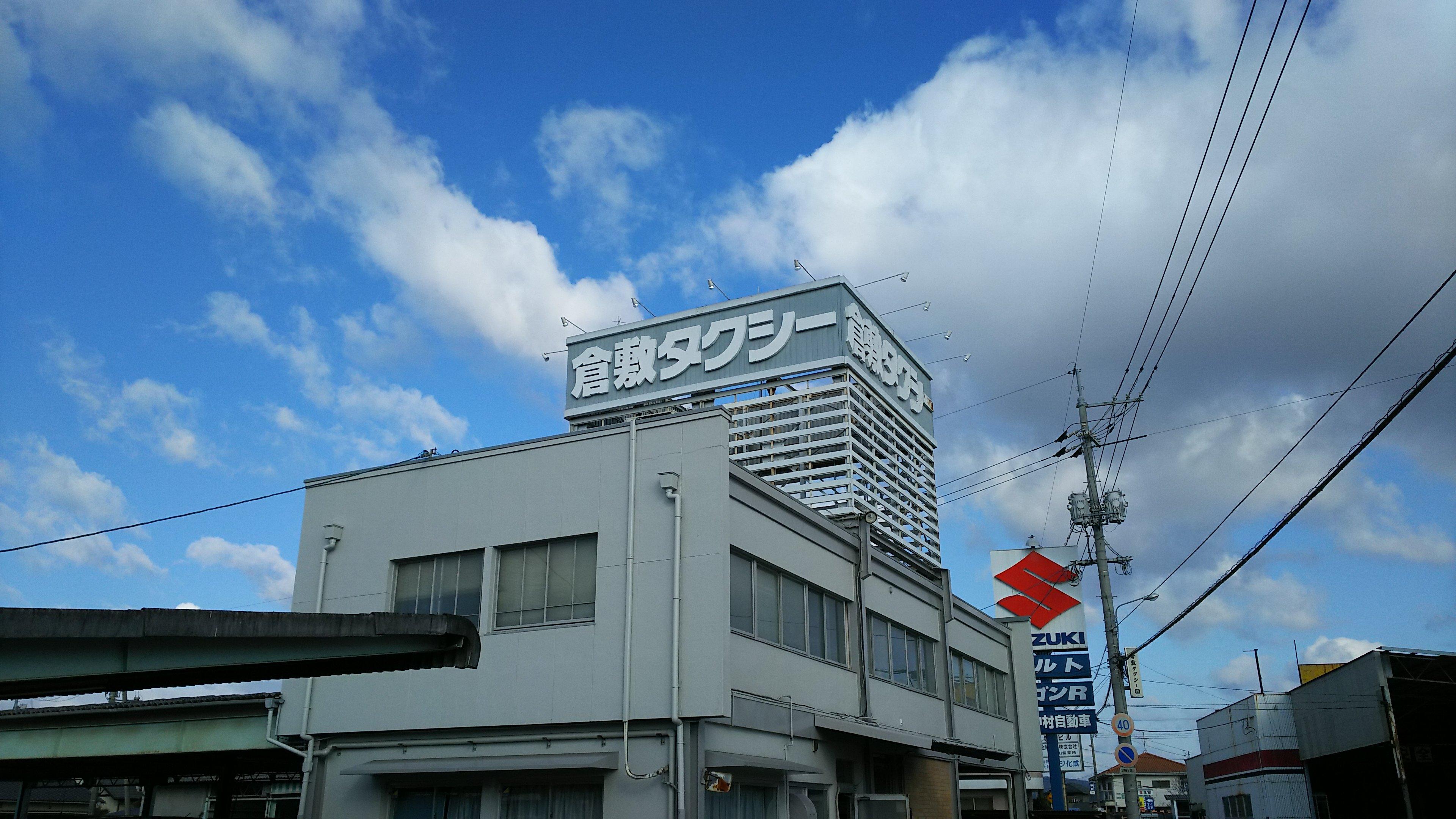 倉タク本社ビル