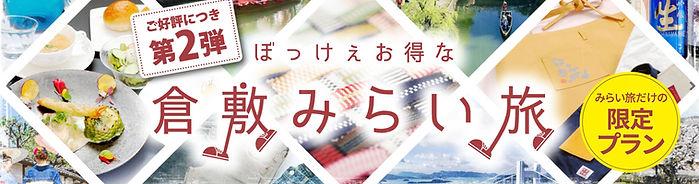倉敷みらい旅第二弾(202101).jpg