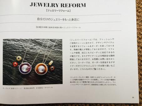 三越伊勢丹 jewelry&watches 2018プロモーション情報