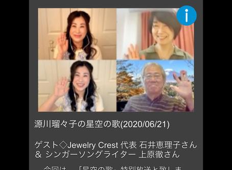 ブルーレディオ源川瑠々子さんの番組でお話させて頂きました