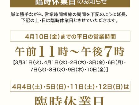日本橋三越本店 営業時間