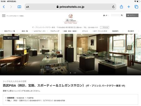 ザ・プリンスパークタワー東京 西武PISA