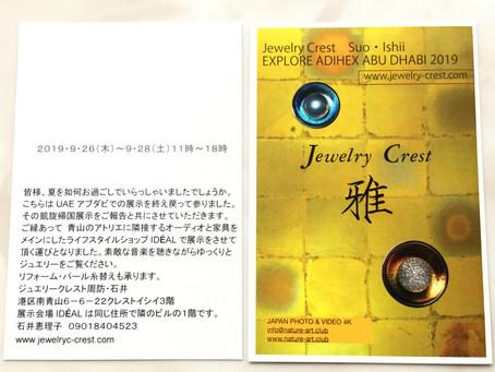 #凱旋帰国報告展示会 9/26〜9/28 11時〜18時