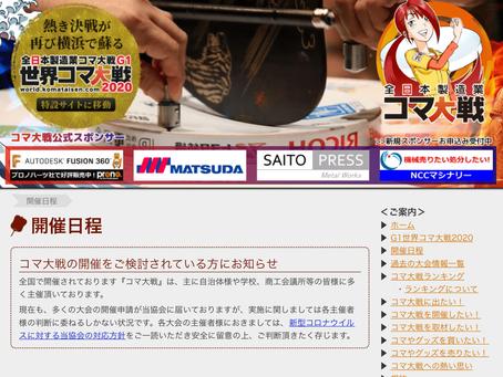 全日本製造業コマ大戦G1 世界コマ大戦2020