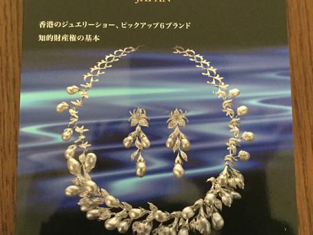 ブランドジュエリーbusiness and style JAPAN