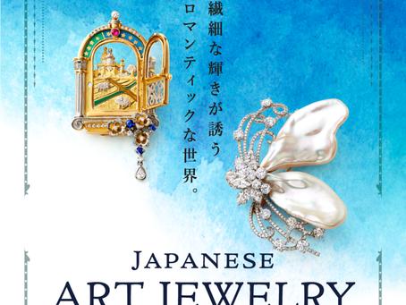 〈日本のアートジュエリー展〉明日から始まります