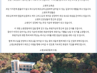 소명학교 꿈터 소식지 12월호