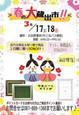 毎年恒例 !! 2日間限定 春の大蔵出市 !!