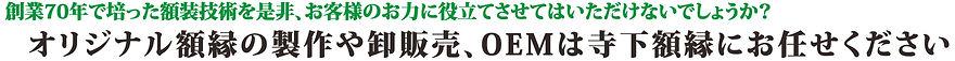 オリジナル額縁の製作や卸販売、OEMは寺下額縁にお任せください