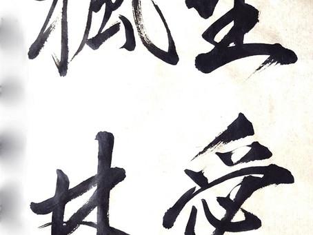 """国立の書道教室「墨遊会」の生徒さんたち、今週の作品から!中国の唐代の詩人""""杜牧""""の有名な漢詩「山行」の一節からです!"""