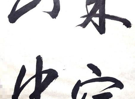 府中の生徒さんたち、今週の作品から!夏目漱石の漢詩の一節からです!