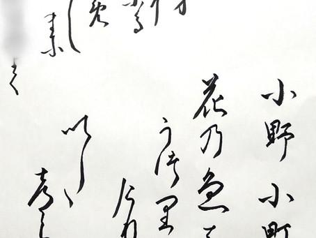六本木の象寛書道教室の生徒さんたち、今週の作品から!百人一首は、9番目、小野小町の「花の色は うつりにけりな いたづらに わが身世にふる ながめせしまに」です!