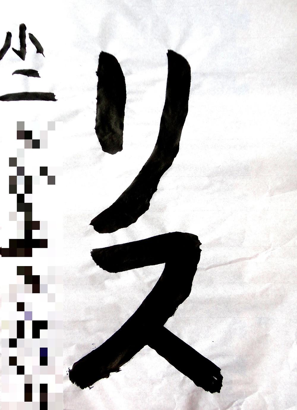 リス.jpg