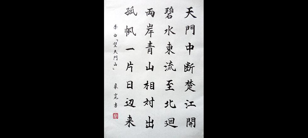 李白「望天門山」