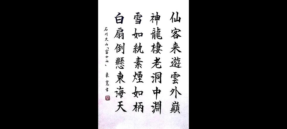g_pen_fujisan2014.png