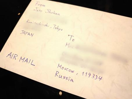 国立の書道教室「墨遊会」の生徒さんだったロシアの生徒さんに、Xmasカードを出そうとしましたが、1ヶ月かかると言われて、FacebookのMessengerで、メッセージを送ることにしましたよ!