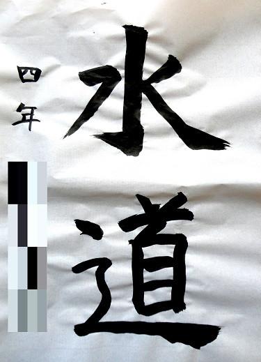 水道for BLOG.jpg